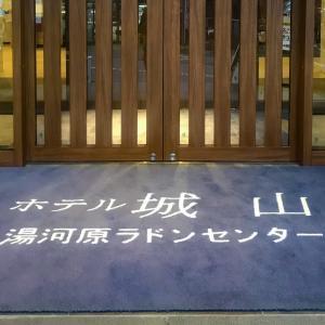 東京からアクセス抜群の温泉!湯河原の「ホテル城山」で超快適&のんびり日帰り入浴のススメ