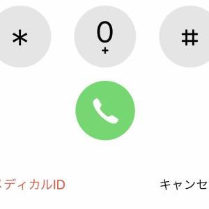 【手間や迷いを減らしたい】万一の時のために、iPhoneの「メディカルID」を設定しています。