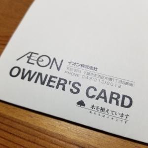 【イオン】イオンオーナーズカードが届きました