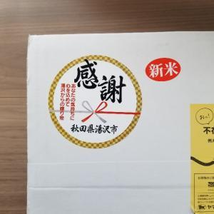 【ふるさと納税】秋田県湯沢市から、 あきたこまちの新米が届きました