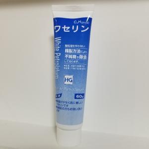 【肌の保湿】メンタリストDaiGoのオススメワセリンHGを使ってみました