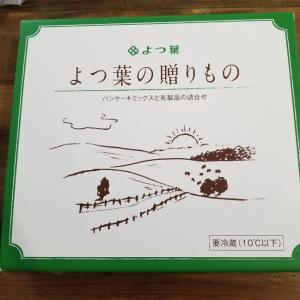 【ふるさと納税】北海道士幌町 「よつ葉」パンケーキミックスと乳製品の詰合せ