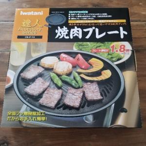 イワタニのカセットコンロ エコプレミアムと焼肉プレートを購入!