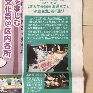2019 生麦旧東海道祭の告知