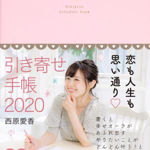 引き寄せ手帳2020♡完成しました!