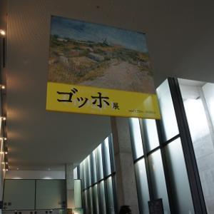 【兵庫県立美術館】映画のような ゴッホ展