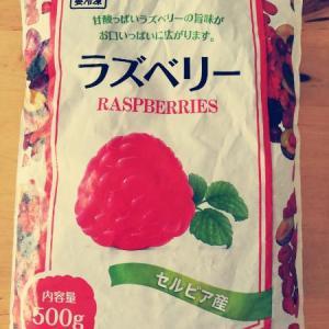 【業務スーパー】ラズベリーソースを手づくり