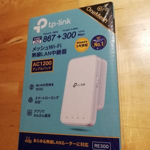 【WiFi】おうちのネットが快適になった中継器
