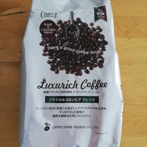 【業務スーパー】ラグジュアリッチコーヒーのお味は