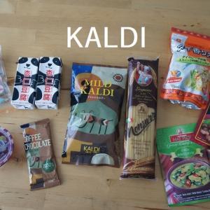 【KALDI】わくわくおいしいお買い物