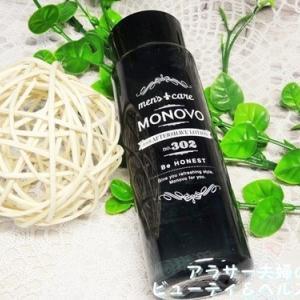 MONOVOのヘアアフターシェーブローションでヒゲの悩みを解消したい!