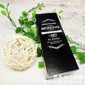 MONOVOのオールインワンジェルでメンズ美肌へ!