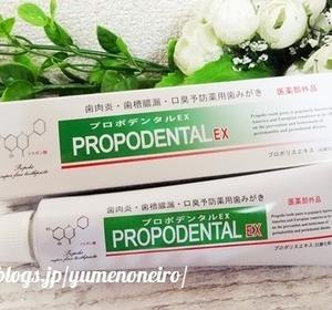 プロポデンタルは歯周病対策専用の薬用ハミガキだから期待できる!