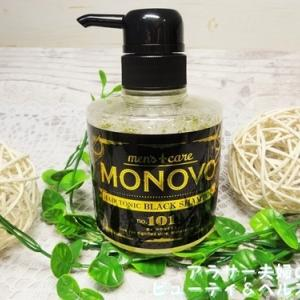 MONOVOのヘアトニックブラックシャンプーで、自然なツヤ髪をキープ♪