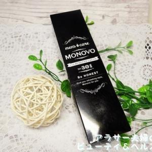 MONOVOのヘアリムーバークリームで男性のムダ毛対策!