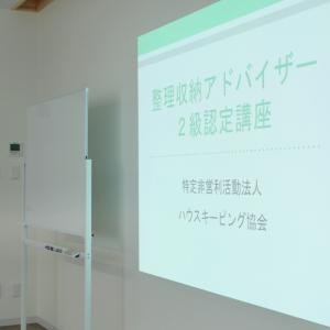 【整理収納アドバイザー2級認定講座】1・2月開催のご案内。