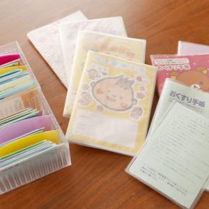 母子手帳と診察券の収納を見直しました。