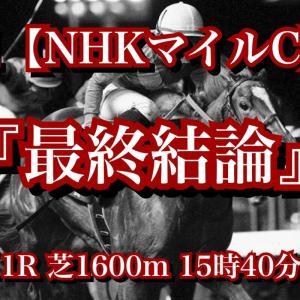 【最終結論】G1 NHKマイルC!3歳牝馬ながら走る姿は栗毛の怪物タイキシャトルを彷彿とさせるダートG1馬のリエノテソーロに勝機はあるのか?
