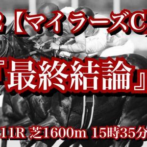 【最終結論】G2 マイラーズC!京都競馬場の開幕週、武豊鞍上のエアスピネルを内からズバッとこじ開けてくれるのはあの馬しかいない!