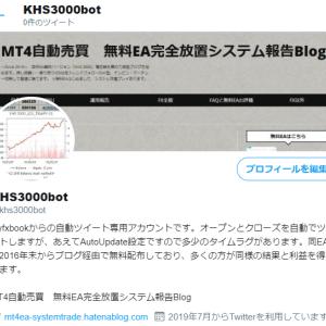 TwitterでKHS3000botを始めます