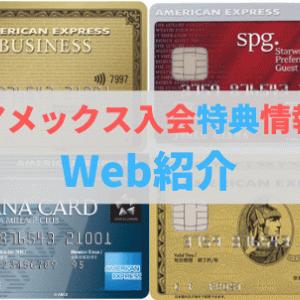 【2019年11月最新】アメックス紹介キャンペーンの全容。アンバサダーお勧めカードランキング!