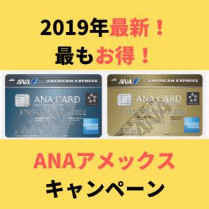 【ANAアメックストリプルキャンペーン始まる!】入会&継続の得ワザ公開します【2019年最新】