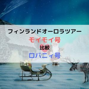 【ロヴァニエミオーロラツアー】モイモイ号とロバニィ号を徹底比較!どっちが楽しい?!