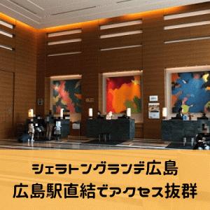 【シェラトングランド広島宿泊記】駅直結!観光にも便利なホテル