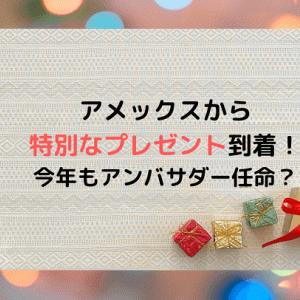 【アメックスから特別なプレゼント】今年もアンバサダープログラム公認されたの?