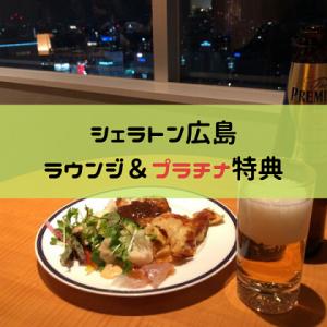【シェラトングランデホテル広島】プラチナ特典~ラウンジはコンパクトで居心地よし~
