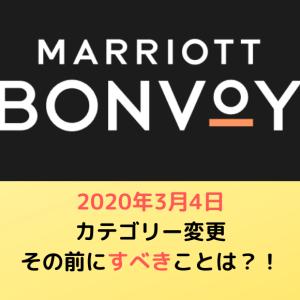 マリオットボンヴォイ・カテゴリー変更あり!2020年3月4日までにすることは?!