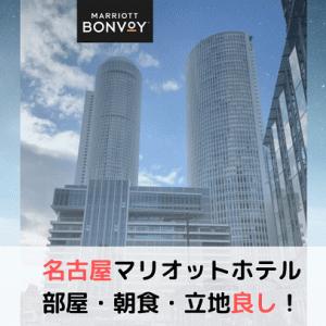 憧れの名古屋マリオットアソシアホテルに宿泊!子連れ4人家族でお得に宿泊する方法とは?