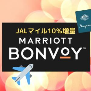 【JALマイル移行10%増量キャンペーン】マリオットポイントはやはり魅力的!!