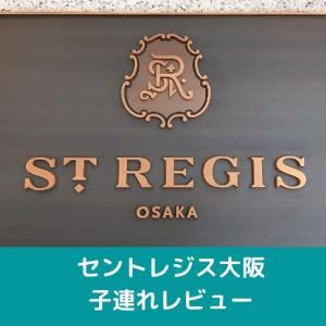 【セントレジス大阪・子連れ宿泊記】部屋も朝食もサービスもキラキラ素敵