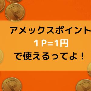 【朗報!】アメックスリワード1ポイント=1円に充当できるプログラム開始!ポイントが2倍の価値に。