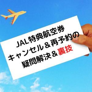 【JAL国際線特典航空券予約変更】疑問や心配をズバリ解決~キャンセル&再予約の裏技~