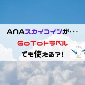 GoToキャンペーンに【スカイコインが使える】と確信した!その根拠は?