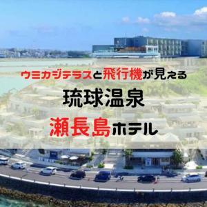 沖縄【瀬長島ホテル】は部屋露天風呂から美しい海と飛行機の離発着が見える!ウミカジテラスも近くてGOOD