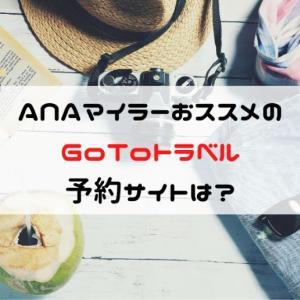 マイラーにお勧めGoToTravel対応旅行予約サイト!yahoo!・ANAトラベラーズ