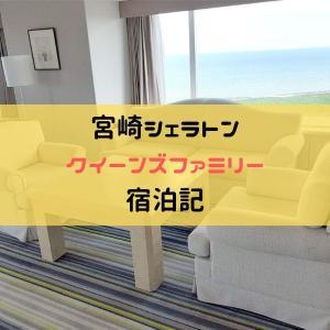 シェラトン宮崎クイーンズファミリールーム宿泊記。ポイント泊からアップグレードのコツとは?