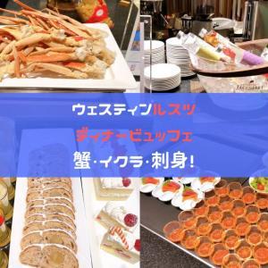 【ウェスティンルスツディナー】レストランアトリウムで蟹・いくら食べ放題バイキング!割引はある?