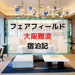 【フェアフィールドバイマリオット大阪難波】ブログ宿泊記。ホテル修行やビジネス利用に価値あり