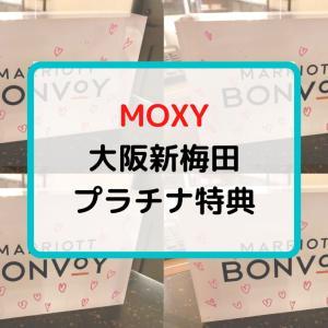 【モクシー大阪新梅田のゴールド・プラチナ特典】10ドルクーポンがお得!