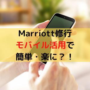【マリオット修行に必須?】モバイルチェックイン&モバイルチェックアウト・モバイルキーの使い方