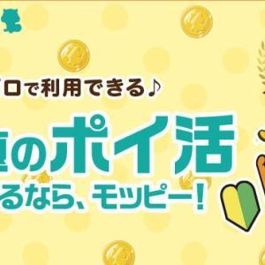 4月最新モッピー入会キャンペーン!JAL・ANAマイルもマリオットポイントも貯まるからマイラーに大人気