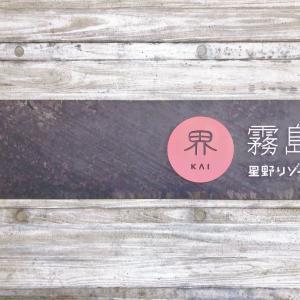 【星野リゾート界霧島】ブログ宿泊記。桜島を望む絶景とトロッコで行く露天風呂が魅力