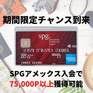 【期間限定75000P】SPGアメックス紹介入会特典が激熱!+10,000P追加可能