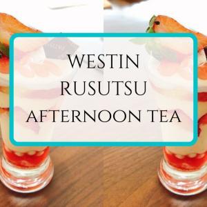 ウェスティンルスツのアフタヌーンティー体験談。会員割引を利用してお得に楽しむ!