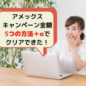 アメックス入会キャンペーン条件金額達成!5つのクリア方法+裏技を伝授。