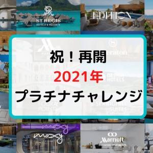 2021年再開【マリオットプラチナチャレンジ】方法やコツなど徹底解説!最安・裏技でホテル修行するには